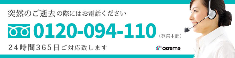 0120-094-110